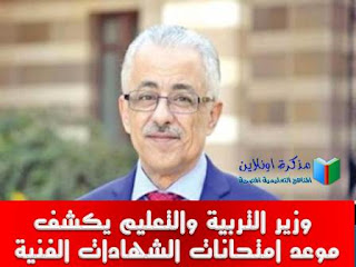 وزير التربية والتعليم يكشف موعد امتحانات الشهادات الفنية