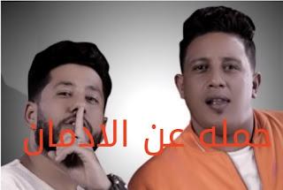كلمات اغنيه حمله علي الادمان فيلو وحمو بيكا