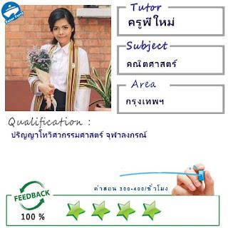 ครูพี่ใหม่ (ID : 13408) สอนวิชาคณิตศาสตร์ ที่กรุงเทพมหานคร