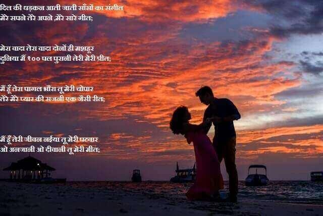 love shayari--- साँसों का संगीत