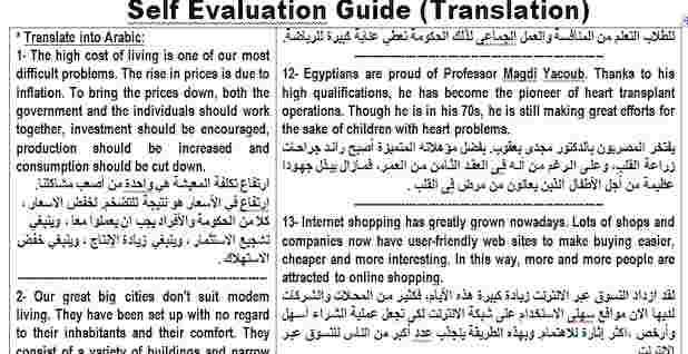 قطع الترجمة من كتاب دليل تقويم الطالب للصف الثالث الثانوى