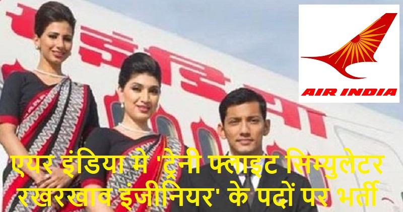 Air India jobs 2019 | Flight Simulator Recruitment | LawHouse.co.in