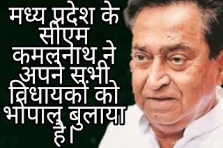 मध्य प्रदेश के सीएम कमलनाथ ने अपने सभी विधायकों को भोपाल बुलाया है।
