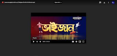ভাইজান এলো রে বাংলা ফুল মুভি । Bhaijaan Elo Re Full Movie