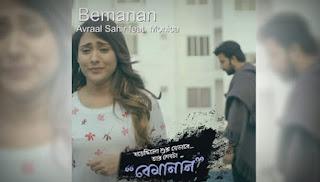Bemanan Lyrics (বেমানান) Avraal Sahir - Monica