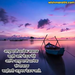 good evening message in marathi