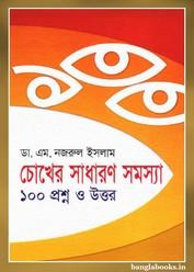 Chokher Sadharan Samasya pdf