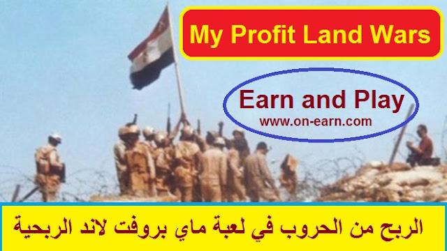 الحروب في لعبة ماي بروفت لاند وكيفية الربح منها My Profit Land Wars
