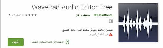 تحميل افضل برامج تعديل الصوت للأندرويد واضافة التأثيرات على الصوت