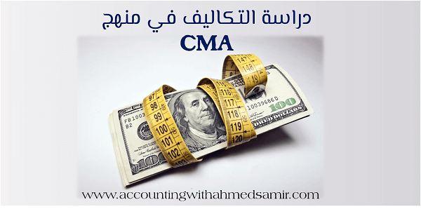 دراسة التكاليف فى منهج الـ CMA