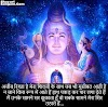 Mahadev Status, Mahakal Attitude Status, Mahadev Status For Mahadev Bhakt