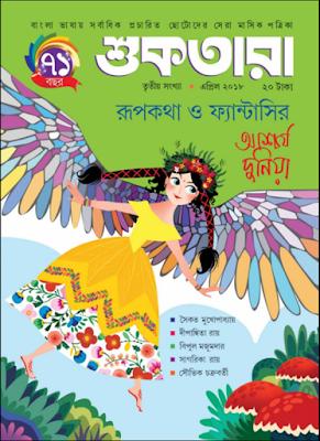 Shuktara Magazine April 2018