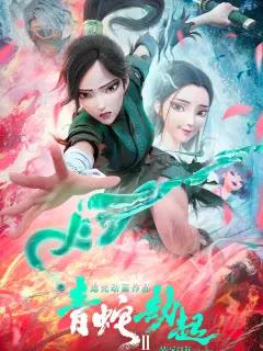 la película de animación china white snake 2