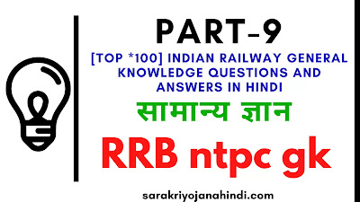 indian railway general knowledge questions and answers in hindi