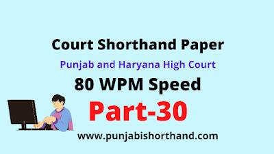 Court Stenographer Question Paper (Part-30)