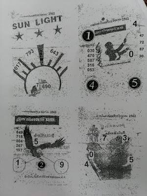 1st Paper Thai Lottery King Thai Lotto Vip Tips 123 16 November 2019