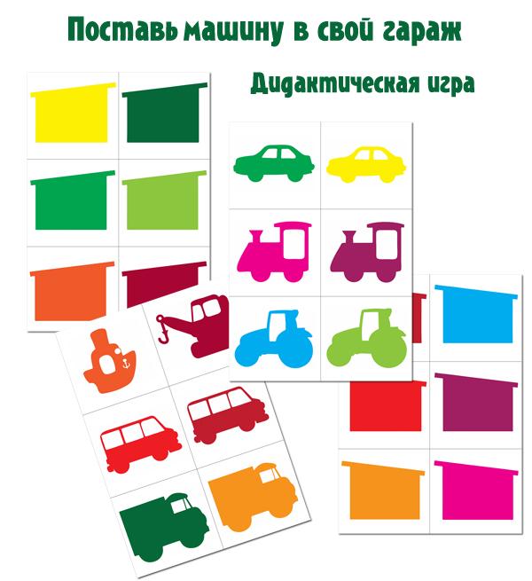 Играем до школы: Дидактическая игра по изучению цвета ...