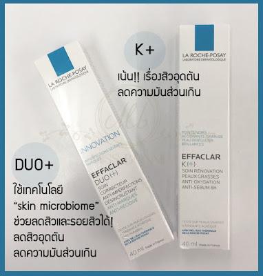 Effaclar K+-Effaclar Duo+