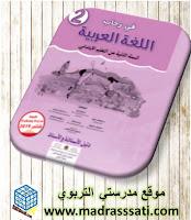 دليل في رحاب اللغة العربية - المستوى الثاني