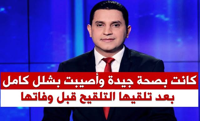 مقدم اخبار الواطنية 1 - الإعلامي الطيب بوزيد - أختي فارقت الحياة بعد 3 أيام من تلقيها لقاح كورونا -  akhbar al wataniya 1 taieb ouzid