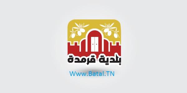 مناظرة بلدية قرمدة لانتداب أعوان
