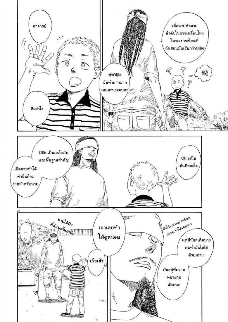 SK8R'S - หน้า 24