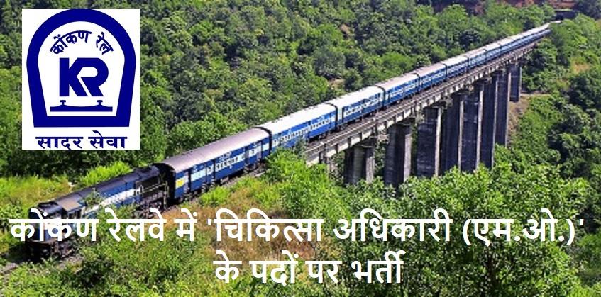Konkan Railway jobs 2019