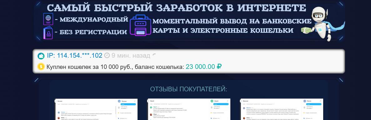 Самый быстрый заработок в интернете payer.money – Отзывы, мошенники!