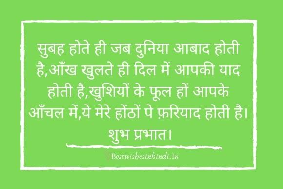 good morning sad shayari, good morning in hindi images, good morning card