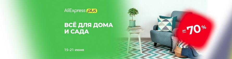 AliExpressPlus: купить все для дома и сада со скидкой и бесплатной доставкой