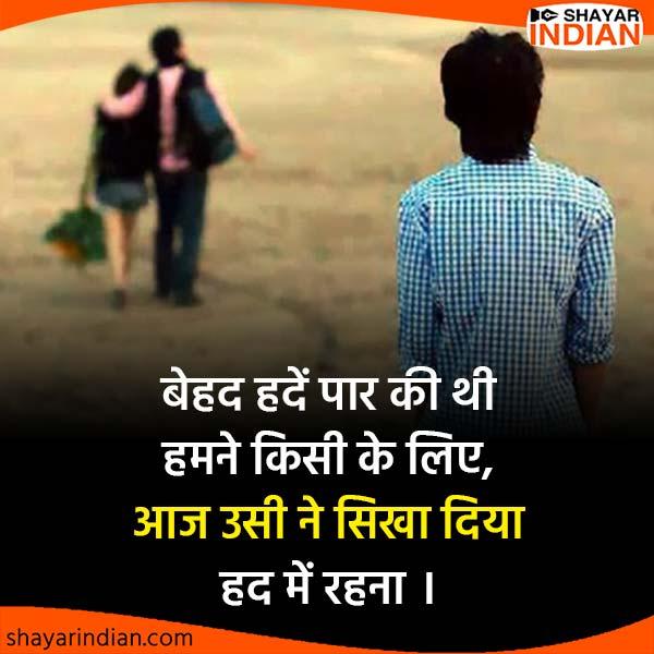 हिंदी स्टेट्स । Sad Status : Had Par Karna, Sikh Diya, Had Me Rehna