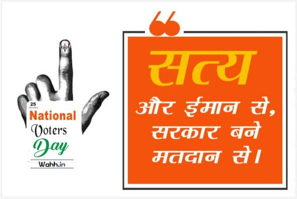 National Voters Day Status Hindi For Whatsapp