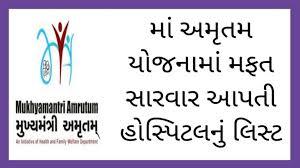 Mukhyamantri Amrutam Yojana Hospital List