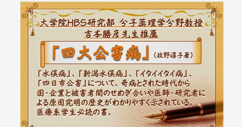 徳島大学附属図書館蔵本分館日誌: My Recommendations No.5 「四大公害病」
