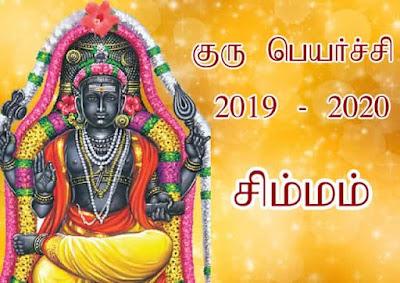 குரு பெயர்ச்சி சிம்ம ராசி 2019