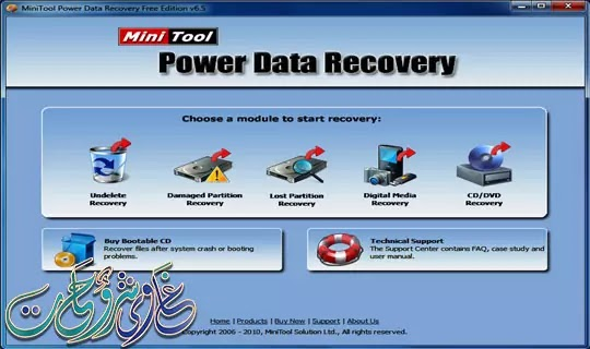 تحميل وتنزيل برنامج استعادة الملفات المفقودة MiniTool Power Data Recovery 8.8 with activation code