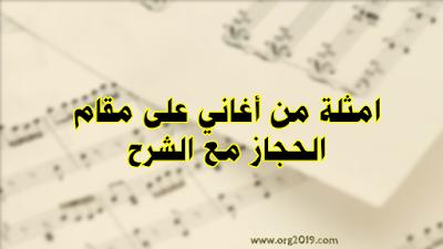امثلة من أغاني على مقام الحجاز مع الشرح بالفيديو