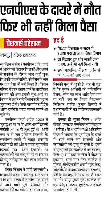 nps new pension scheme  के दायरे में मौत फिर भी नही मिला पैसा, सदन (sadan mudda) में उठाया मुद्दा तो जागा शिक्षा विभाग