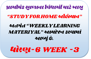 Std 7 Home work pdf week 3Std 8 Home work pdf week 3,educational news, New jobs, CCC, Results, Call Letters, Jobs in Gujarat, Bank jobs in Gujarat,Bank Jobs in India, GK ,GK Gujarat, Current Affairs, Dailya Current Affairs,technology news,cricket news in Our website. we also are updates latest Gujarat all competitive study materials,PSI /ASI Bharti Study Materials, TET TAT HTAT Study Materials ,GPSC Study Materials, CCC Exam Study Materials, GPSC Class 1-2 Exam Latest Study Materials , GSRTC Conductor Exam Study Materials , std 3 homework : click here, std 4 homework : click here, std 5 homework : click here ,std 6 homework : click here ,std 7 homework : click here, std 8 homework : click here, std 9 homework : click here,HOME WORK  Std 3 to 9 homework week 2 pdf download 04/04/2020