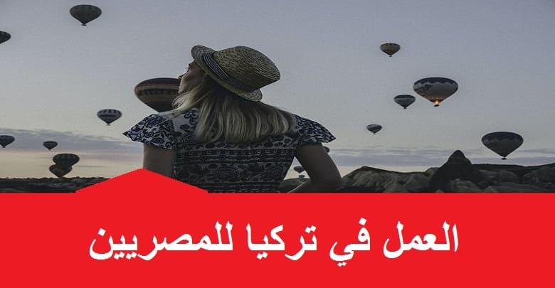 العمل فى تركيا للمصريين