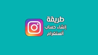 انشاء حساب انستغرام