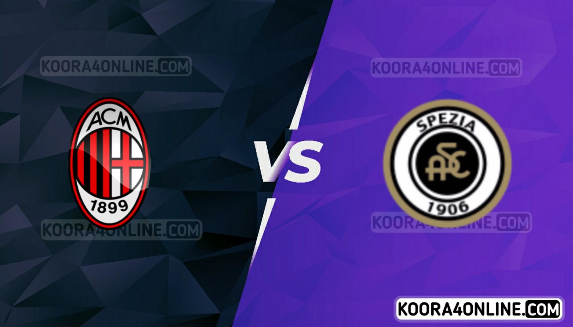 مشاهدة مباراة ميلان وسبيزيا القادمة كورة اون لاين بث مباشر اليوم 25-09-2021 في الدوري الإيطالي