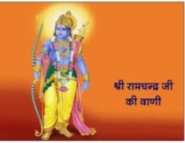 राम मंदिर के बाद हिन्दू समाज के सामने समरसता की चुनौती--!