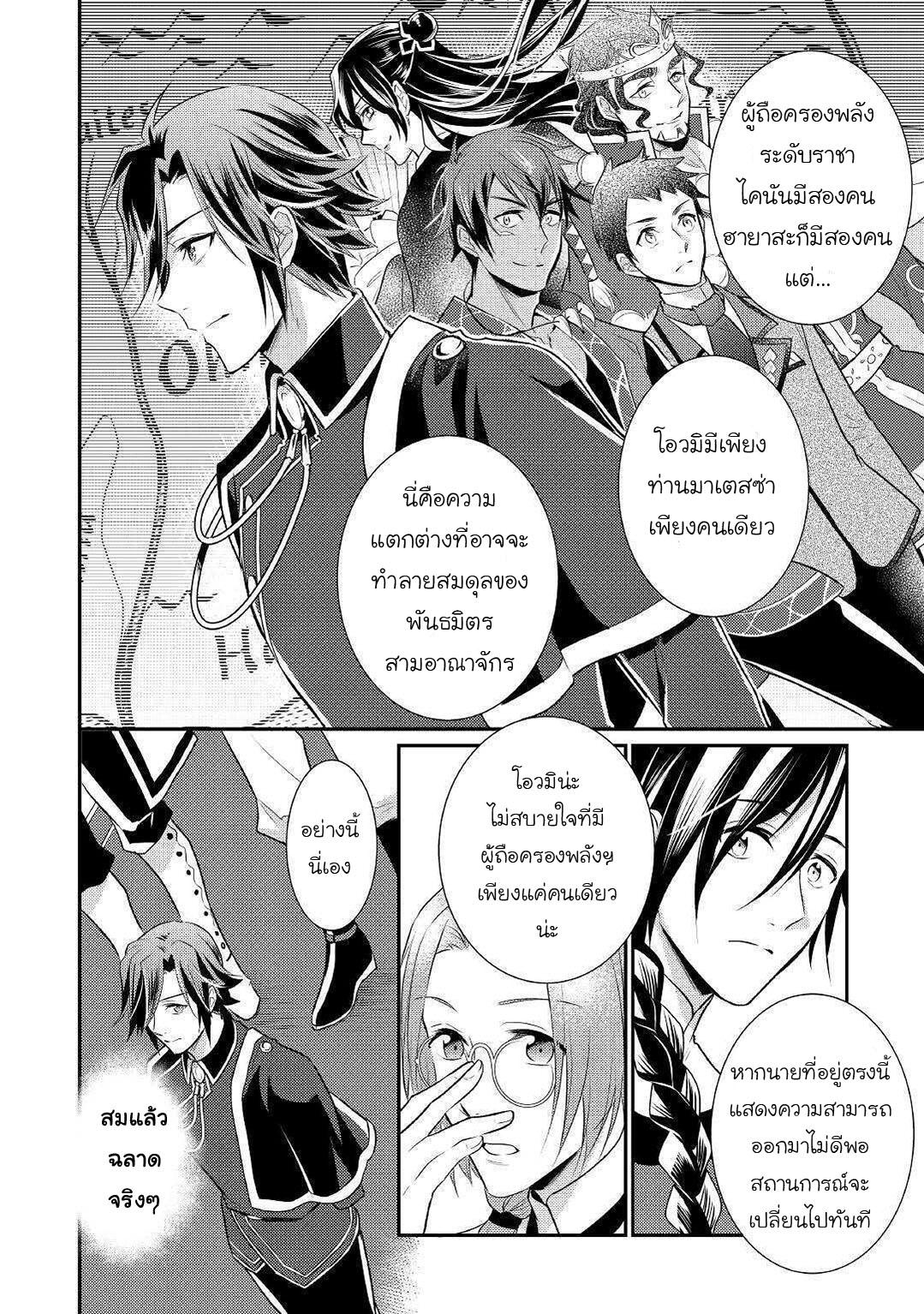 อ่านการ์ตูน Daites Ryou Koubouki ตอนที่ 27 หน้าที่ 10