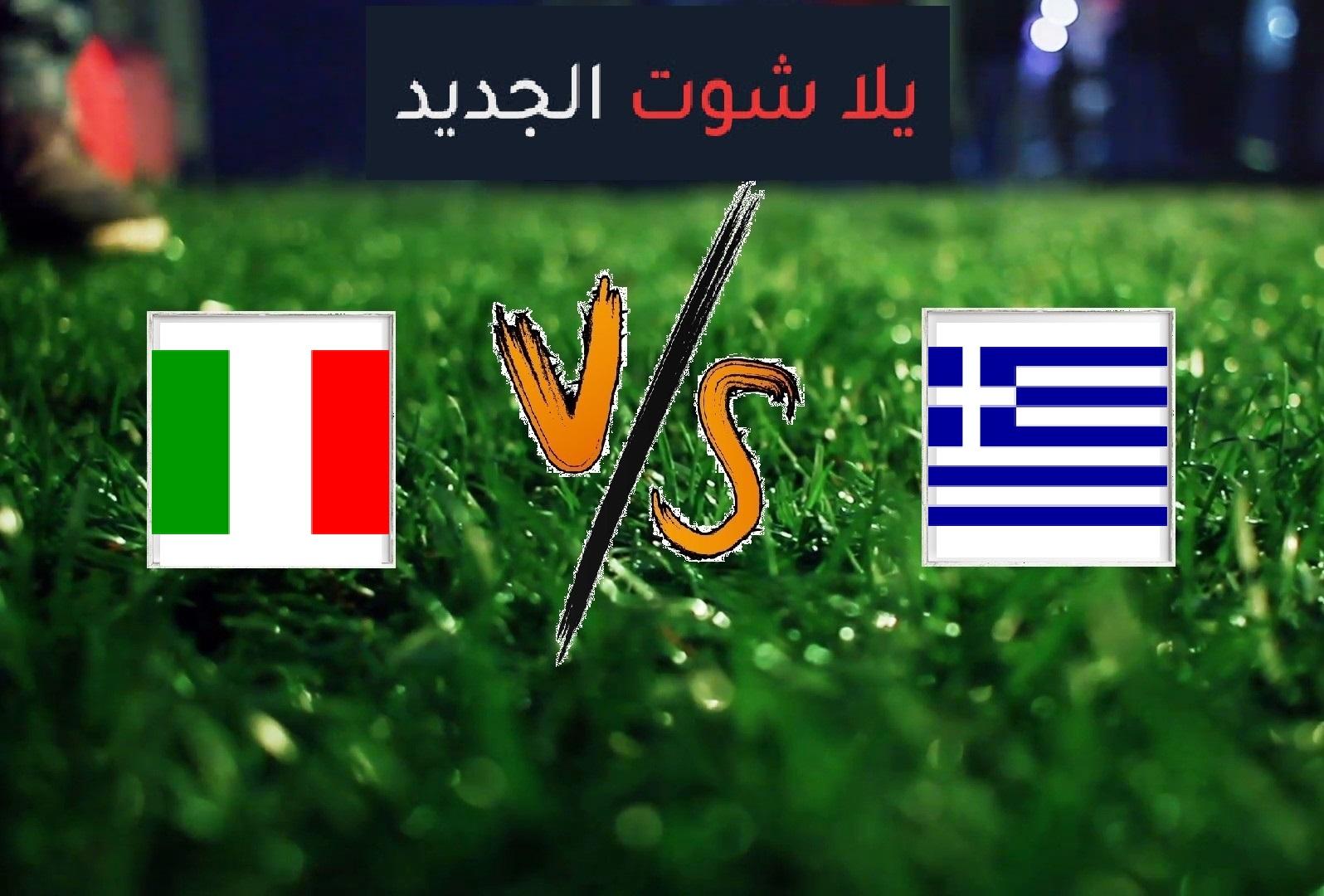 ايطاليا تفوز على اليونان بثلاثة أهداف دون رد في التصفيات المؤهلة ليورو 2020