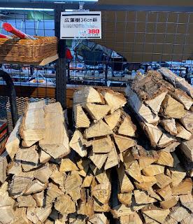 WILD-1で販売している広葉樹の薪
