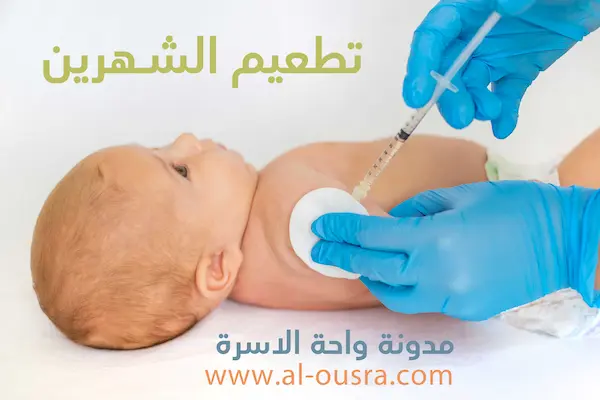 تطعيم الشهرين | قبل تطعيم طفلك إقرأي هذا الموضوع