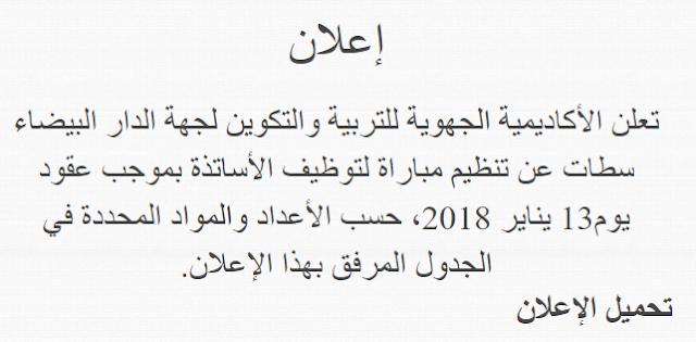 إعلان عن إجراء مباراة توظيف الأساتذة بموجب عقود من طرف أكاديمية جهة الدار البيضاء سطات فوج 2018