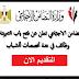 وزارة التضامن الاجتماعى تفتح باب التعيينات وظائف مختلفة والتقديم حتى 31 يناير