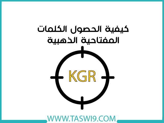 كيفية الحصول الكلمات المفتاحية الذهبية KGR ؟